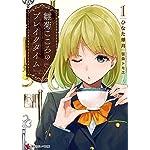 雛菊こころのブレイクタイム1 (講談社ラノベ文庫)