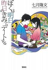七月隆文の小説「ぼくは明日、昨日のきみとデートする」25万部突破