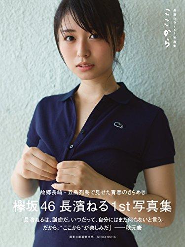 欅坂46・長濱ねる1st写真集「ここから」5,000部増刷