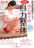DVD症状別はじめての自力整体 (DVD3分から始める)