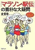 「マラソン・駅伝」の素朴な大疑問 (PHP文庫 き 18-1)