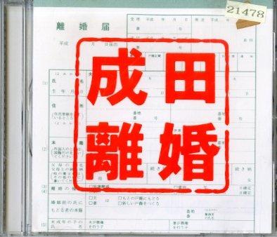 フジテレビ系ドラマ「成田離婚」オリジナル・サウンドトラック