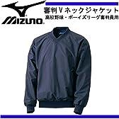 ミズノ(MIZUNO) 高野連 Vネックジャケット 52WU30514 L