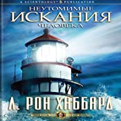 Man's Relentless Search (Russian Edition) | [L. Ron Hubbard]