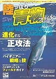 陸っぱり青物スタイル (別冊関西のつり 104 ソルトウォーターシリーズ 17)