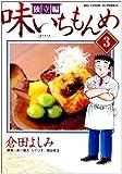味いちもんめ 独立編 3 (BIG COMIC SUPERIOR)