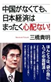中国がなくても、日本経済はまったく心配ない! (WAC BUNKO 137)