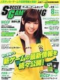 サッカーゲームキング 2013年 08月号 [雑誌]
