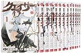 聖痕のクェイサー コミック 1-16巻セット (チャンピオンREDコミックス)
