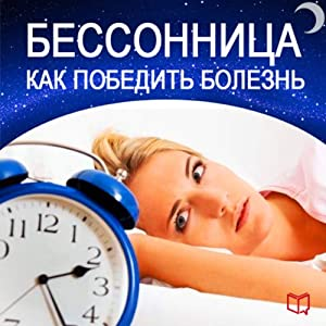 Bessonnica. Kak pobedit' bolezn' [How to Beat Insomnia] Audiobook