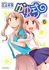 女子高生の日常をまったり描く萌え4コマ「ゆゆ式」第6巻