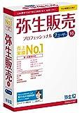 弥生販売 16 プロフェッショナル 2U 新消費税対応版