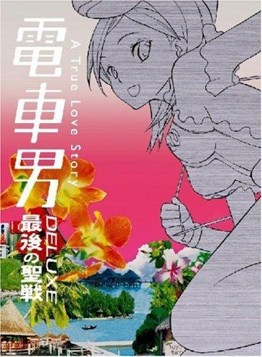 電車男DX ~最後の聖戦~ [DVD]