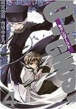 07-GHOST 4 (4) (IDコミックス ZERO-SUMコミックス)