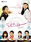 パスタ ~恋が出来るまで  プレミア韓国版DVDBOX  コン・ヒョジン
