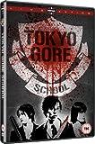 Tokyo Gore School [DVD]