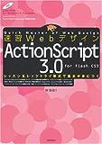 速習Webデザイン ActionScript 3.0 [大型本] / 林 拓也 (著); 技術評論社 (刊)