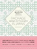 おみやげのデザイン―Package design for food gifts in Japan
