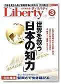 The Liberty (ザ・リバティ) 2009年 03月号 [雑誌]
