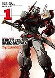 機動戦士ガンダムSEED ASTRAY Re:Master Edition (1) (カドカワコミックス・エース)