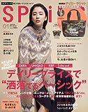 SPRiNG(スプリング) 2016年 01 月号 [雑誌]
