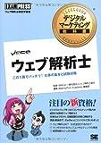 デジタルマーケティング教科書 ウェブ解析士 この1冊でバッチリ! 仕事の基本と試験対策