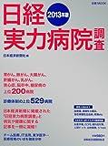 日経実力病院調査 2013年版 (日経ムック)