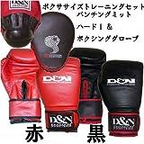 本格 ボクササイズトレーニングセット【D&N パンチングミット ハード1+D&N ボクシンググローブ Mプロ仕様 14oz】