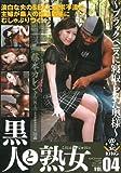 黒人と熟女 4 ブラックペニスに寝取られた奥様 BKJU-004 [DVD]