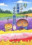 こげぱん北海道ぶらり旅日記もっと (商品イメージ)