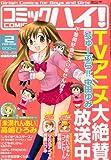 コミックハイ! 2010年 2/22号 [雑誌]