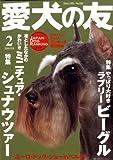 愛犬の友 2009年 02月号 [雑誌]