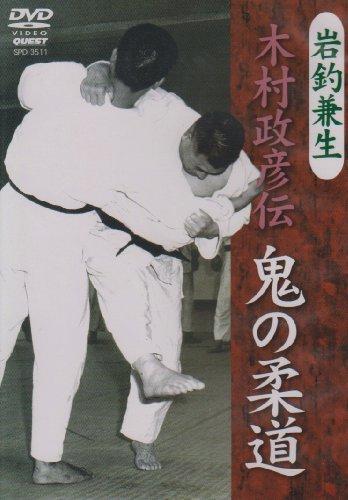 岩釣兼生 木村政彦伝 鬼の柔道 [DVD]
