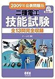 2009年公表問題版 二種電工技能試験 -DVD付き-