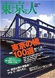東京人 2007年 08月号 [雑誌]