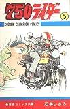 750ライダー 5 (少年チャンピオンコミックス)