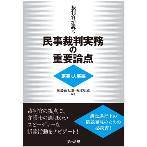 裁判官が説く民事裁判実務の重要論点[家事・人事編]