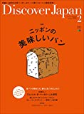Discover Japan 2015年2月号 Vol.40[雑誌] Discover Japanシリーズ