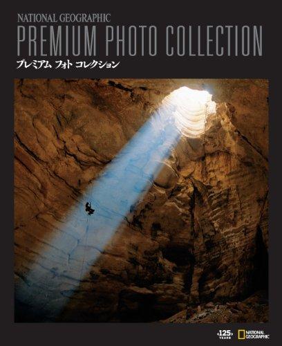 ナショナルジオグラフィック プレミアム フォト コレクション