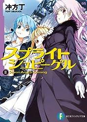 スプライトシュピーゲルII Seven Angels Coming (富士見ファンタジア文庫)