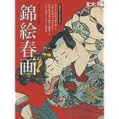 錦絵春画 (別冊太陽)
