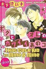 That Cute Kid is Mine and Mine (Yaoi Manga)