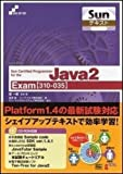 Sun Certified Programmer for the Java2 Exam(310‐035) (Sunテキスト)