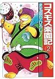 コスモス楽園記2 (扶桑社コミックス)