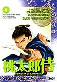 桃太郎侍 4 (キングシリーズ 漫画スーパーワイド)