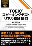 [CD-ROM付]TOEICスピーキングテスト リアル模試15回