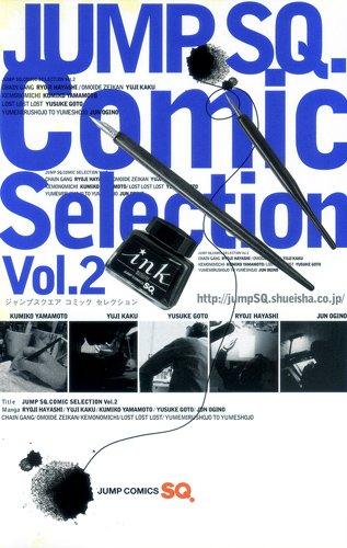 ジャンプSQ.Comic Selection Vol.2
