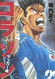 コラソン サッカー魂(4) (ヤングマガジンコミックス)