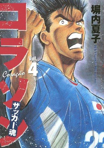 コラソン サッカー魂(4) (ヤンマガKCスペシャル)