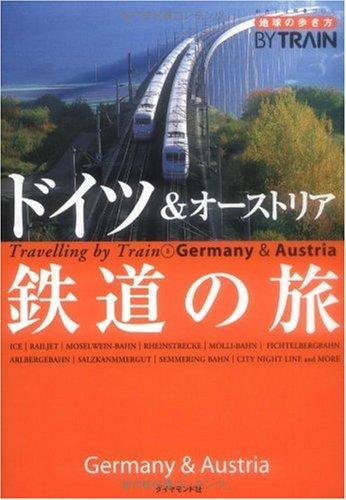地球の歩き方 By Train 3 ドイツ&オーストリア鉄道の旅